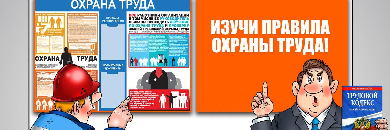 Координация работы по охране труда