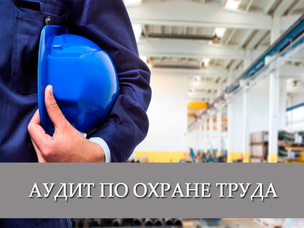 Аудит по охране труда в Красноярске