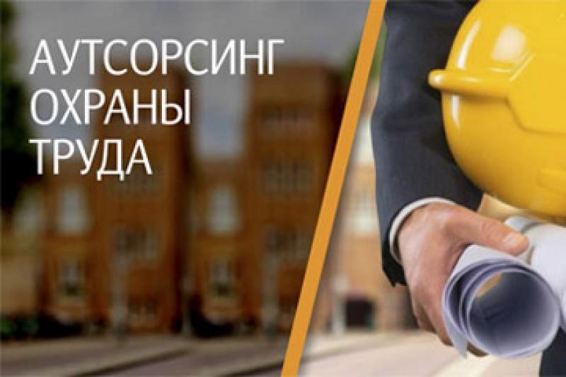 Аутсорсинг по охране труда в Красноярске